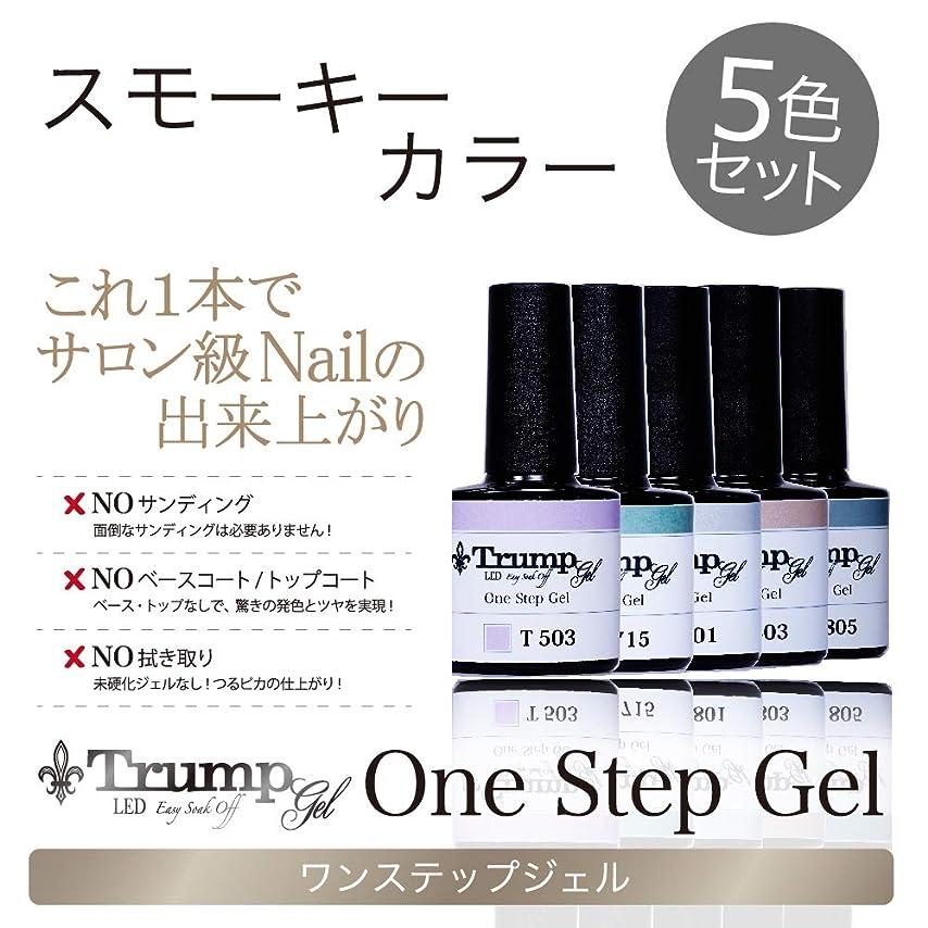 デイジーファランクス濃度【日本製】Trump gel トランプジェル ワンステップジェル ジェルネイル カラージェル 5点 セット ニュアンスカラー (スモーキーカラー5色セット)