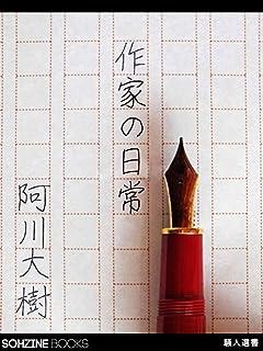 作家の日常 (マイカ文庫)