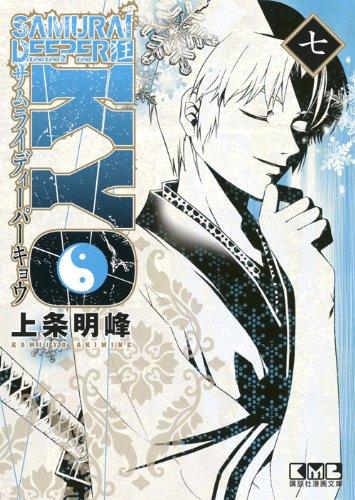 SAMURAI DEEPER KYO(7) (講談社漫画文庫)
