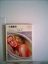 女編集長 (1982年) (富士見ロマン文庫)