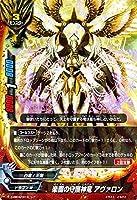 バディファイトDDD(トリプルディー) 楽園の守護神竜 アヴァロン(レア)/HEAVEN&HELL/シングルカード/D-EB03/0013