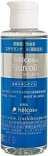 【スクワランオイル】ヒルコス スキナオイル スキンオイル 150ml