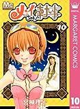 メイちゃんの執事 10 (マーガレットコミックスDIGITAL)