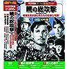 戦争映画 パーフェクトコレクション 暁の総攻撃 DVD10枚組 ACC-119