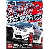 Option 2 (オプション2) 2014年 4月号 [雑誌] Option2