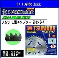 ツムラ L型チップソー 230×34P 3枚セット 刈払機(草刈機)替刃