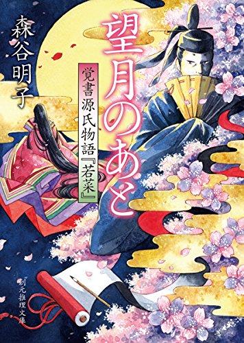 望月のあと (覚書源氏物語『若菜』) (創元推理文庫)