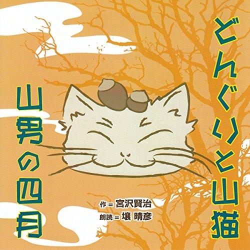『どんぐりと山猫・山男の四月』のカバーアート