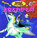 ま女とわかもの (世界名作アニメ絵本 (40))