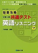 短期攻略 大学入学共通テスト 英語リスニング (駿台受験シリーズ)