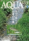アクアライフ 2021年8月号 2021-07-16 雑誌