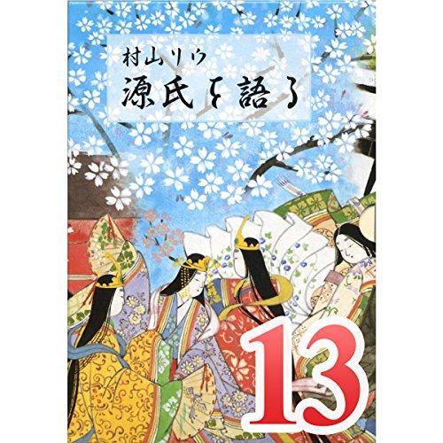 『村山リウ「源氏を語る」第13巻「薄雲の巻」』のカバーアート