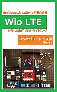 ArduinoとJavaScriptで始めるWio LTEを使ったIoTプロトタイピング: Groveリファレンス編(その1)