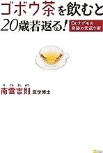 表紙: ゴボウ茶を飲むと20歳若返る! Dr.ナグモの奇跡の若返り術 | 南雲 吉則