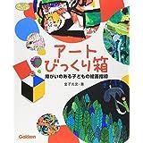 アートびっくり箱―障がいのある子どもの絵画指導 (ヒューマンケアブックス)