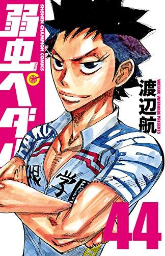弱虫ペダル 44 (少年チャンピオン・コミックス)