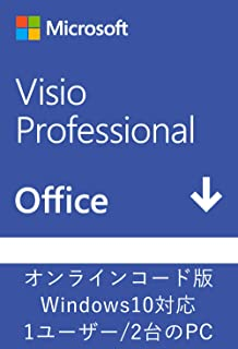 Microsoft Visio Professional 2019(最新 永続版) オンラインコード版 Windows10 PC2台