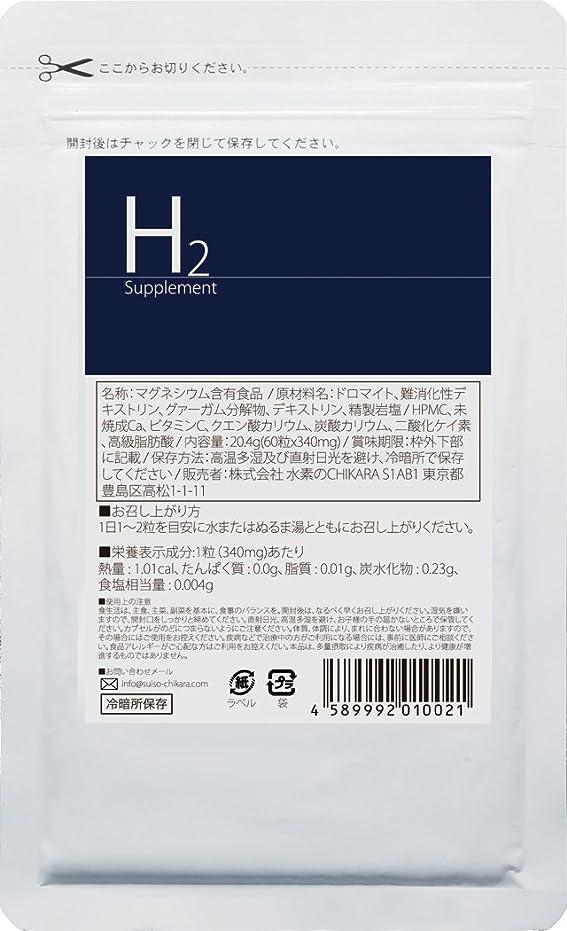 後日帰り旅行に歯痛水素サプリメント「H2 Supplement」