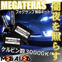 MEGATERAS H11フォグランプHIDキット30000KマークXジオANA・GGA1#系対応【メガLED】