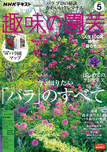 NHK 趣味の園芸 2020年 5月号 [雑誌] (NHKテキスト)