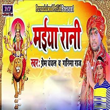 Maiya Rani