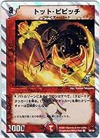 【シングルカード】トット・ピピッチ 28/28 (デュエルマスターズ) コモン/銀枠ホイル仕様