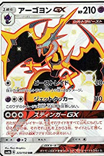 pokemon card Game SM8b 223/150 Argon GX Super (SSR) High Class Pack GX Ultra Shiny