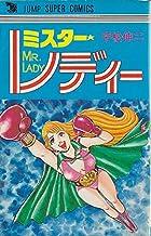 ミスターレディ (ジャンプスーパーコミックス)