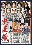 忠臣蔵[DVD]