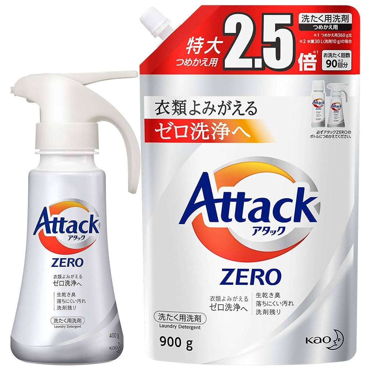 印をつけるフェンス鎖【Amazon.co.jp 限定】【まとめ買い】アタック ZERO(ゼロ) 洗濯洗剤 液体 ワンハンドプッシュ 本体400g + 詰め替え用900g (衣類よみがえる「ゼロ洗浄」へ)