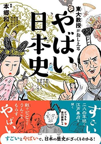 東大教授がおしえる やばい日本史の詳細を見る