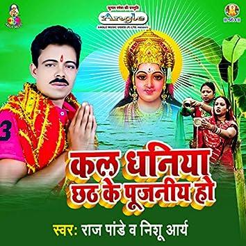 Kala Dhaniya Chhath Ke Pujaiya Ho - Single