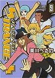 ストレンジ・プラス 9 (IDコミックス ZERO-SUMコミックス)