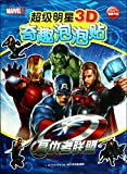 Trolltech superstar 3D bubble stickers: The Avengers(Chinese Edition)