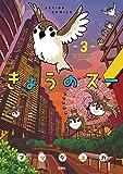 きょうのスー : 3 (アクションコミックス)