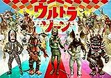 ウルトラゾーン BOX [Blu-ray]