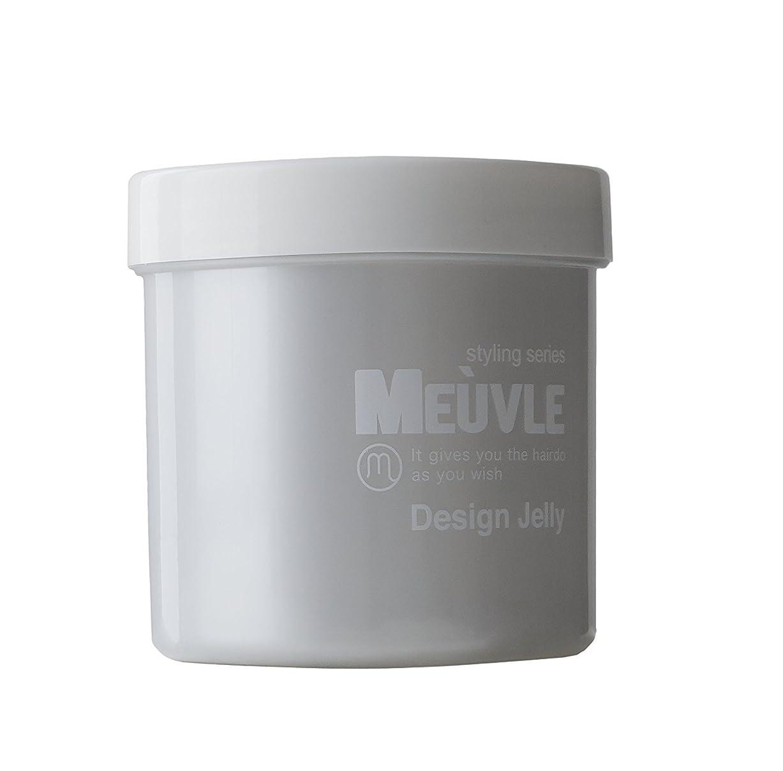 後方に葡萄病気MEUVLE ( ミューヴル ) デザインゼリー 300g 限定企画 ミューブル ジェル