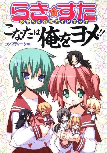 らき☆すた おきらく公式ガイドブック  こなたは俺をヨメ!! (角川コミックス)