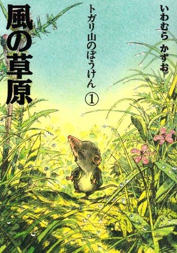 風の草原 (トガリ山のぼうけん 1)