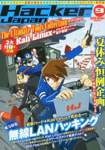 Hacker Japan (ハッカー ジャパン) 2013年 09月号 [雑誌]