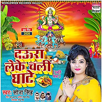 Daura Leke Chali Ghate