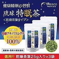 健康睡眠の習慣 特眠茶 乾燥茶葉 3パック~琉球アキノワスレグサ~