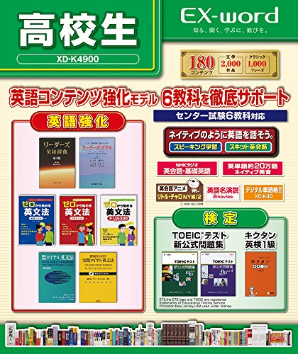 カシオ電子辞書エクスワード高校生英語強化モデルXD-K4900BKブラック