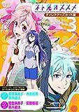 『ネト充のススメ』ディレクターズカット版 Vol.3[DVD]