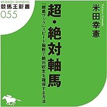 表紙: 超・絶対軸馬 『競馬ブック』スピード指数で絶対収支を確保する方法 | 米田幸憲