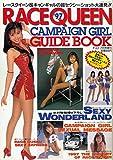 039 97RACEQUEEN(レースクイーン) CAMPAIGN GIRL GUIDE BOOK 1997年Fizz 7月号増刊 SEXY WONDERLAND 豪華PIN-UP CALENDER付 1997 THE MEMORY OF RACE QUEEN RACE QUEEN SEXY EXPRESS 雑誌 (Fizz)