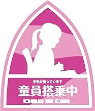 童員搭乗中(女の子) カラー耐水耐光ステッカー マゼンタ 【子供が乗っています】