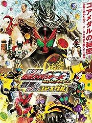 【動画】劇場版 仮面ライダーオーズ WONDERFUL 将軍と21のコアメダル