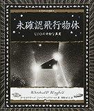 未確認飛行物体:UFOの奇妙な真実 (アルケミスト双書)