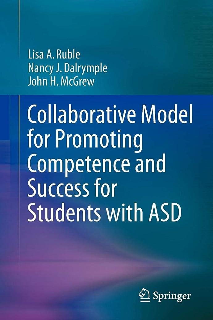 穀物住居サイズCollaborative Model for Promoting Competence and Success for Students with ASD